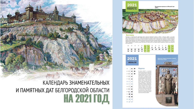 Календарь знаменательных ипамятных дат на 2021 год
