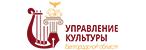 Управление культуры Белгородской области