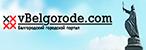 Портал vbelgorode.com